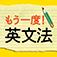 もう一度!中学英文法 (旺文社)【添削機能つき】