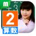 小2算数チャレンジ 楽しく学べる算数シリーズ